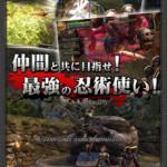 イザナギオンラインで忍者アクションを楽しむ!