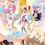 キラキラ☆眩い可愛さのアバター着せ替えゲームでファッションを思いっきり楽しも♪