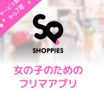 女の子の為のフリマアプリ『SHOPPIES』がヤバイ♡♡
