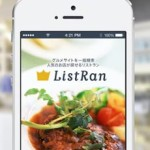 飲食店探しに超便利♪カフェにランチにスイーツ❤行きたいお店を無料で検索っ(v゚∀゚)v