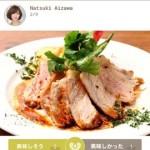 """""""料理""""の口コミに特化したグルメアプリ「favoreat」の訴求力がヤバイ!"""