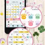 シンプル可愛い♪看護師さんの為の最強スケジュールアプリが登場( ≧∀≦)