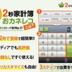 シンプル過ぎて使い易い家計簿アプリ『おカネレコ』❤やっぱシンプルisベストだねっ(´∀`人)