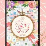 女子の為の、可愛くて機能的なマップアプリ。その名も『恋するマップ』❤