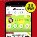 邦画に特化した情報アプリ『日映シネマガ』は、映画ファンには嬉しすぎる程の情報量だっ(´∀`●)