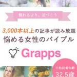 3000本以上の記事が読み放題❤オトナ女性向けのコラム満載「Grapps」がとてもためになる!