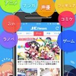 オタク文化は日本の宝!『JC News』はアニメ&声優&ゲームのニュースに特化したアプリ♪