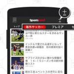 スポーツニュースが大好きなあなたのために♪『スポーツナビ-野球やサッカーの試合、ニュースを無料でチェック』