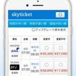 国内外の航空チケットGETなら『格安航空券検索 skyticket』がシンプルかつ優秀で、とても使い易い♪