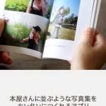 スマホで撮った写真を思い出の『フォト本』にしませんか☆.。₀あなただけの、特別な一冊。
