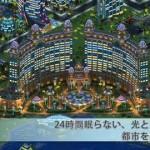 世界20か国!1000万人DL!( ≧∀≦)を、記録した大人気街づくりゲーム『Megapolis』が楽しすぎる♪