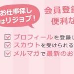 美容・リラク・治療に特化した求人アプリが登場(´∀`人)『リジョブ – 美容業界の転職・お仕事探し』