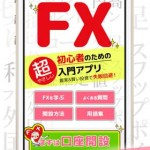 超、超初心者向け!今までFXが全く理解できなかった人は『FXのやさしい始め方』を見てみてっ(*`・ω・)