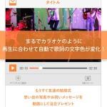 歌詞・動画・音楽が一気に楽しめるアプリ『リリンク』はカラオケの練習にピッタリかも(´∀`●)