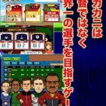 アナタもサッカー選手に!(*^_^*)選手育成の新感覚サッカーゲーム「サッカーカーニバル」