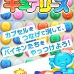 爽快コンボでバイキン退治!(*^。^*)可愛い妖精たちのカラフルパズル「キュアリーズ」