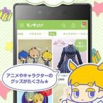 """キュンキュンするグッズがたんくさん❤アニメや漫画の""""オタク""""フリマアプリ『モノキュン!』"""